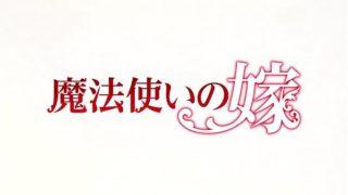 Mahoutsukai no Yome episodio 1 audio latino